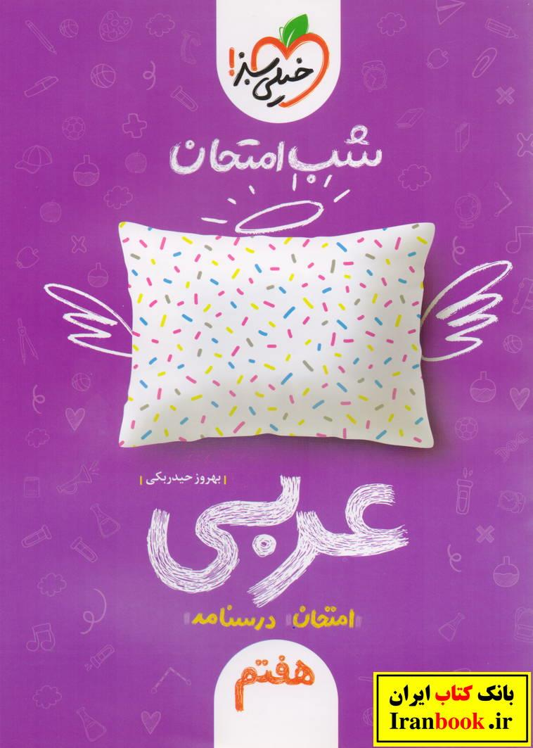 شب امتحان عربی هفتم انتشارات خیلی سبز
