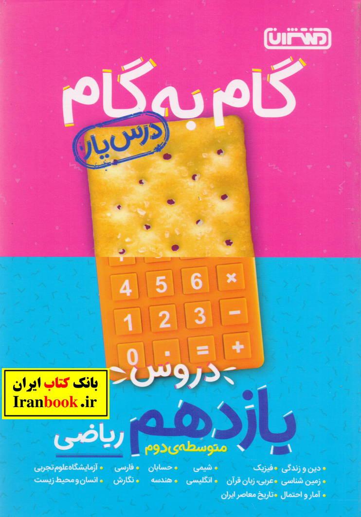 گام به گام دروس یازدهم رشته ریاضی انتشارات منتشران