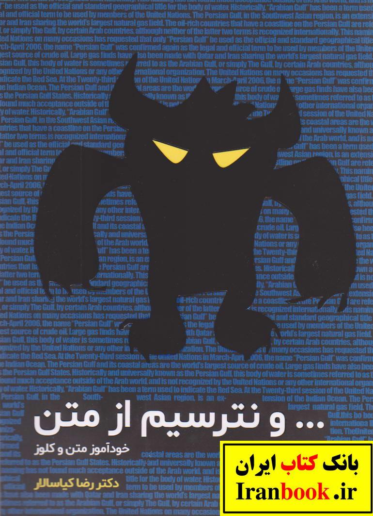 120 متن نترسیم از متن رشته تجربی انتشارات شبقره
