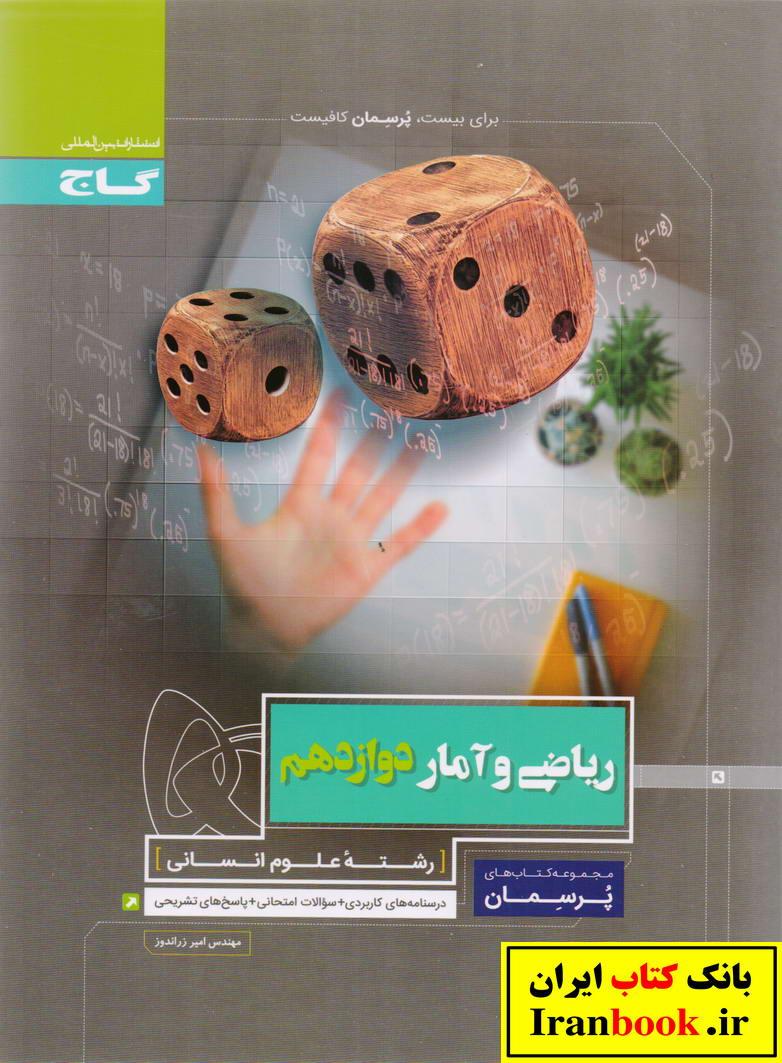 پرسمان ریاضی و آمار دوازدهم علوم انسانی انتشارات گاج
