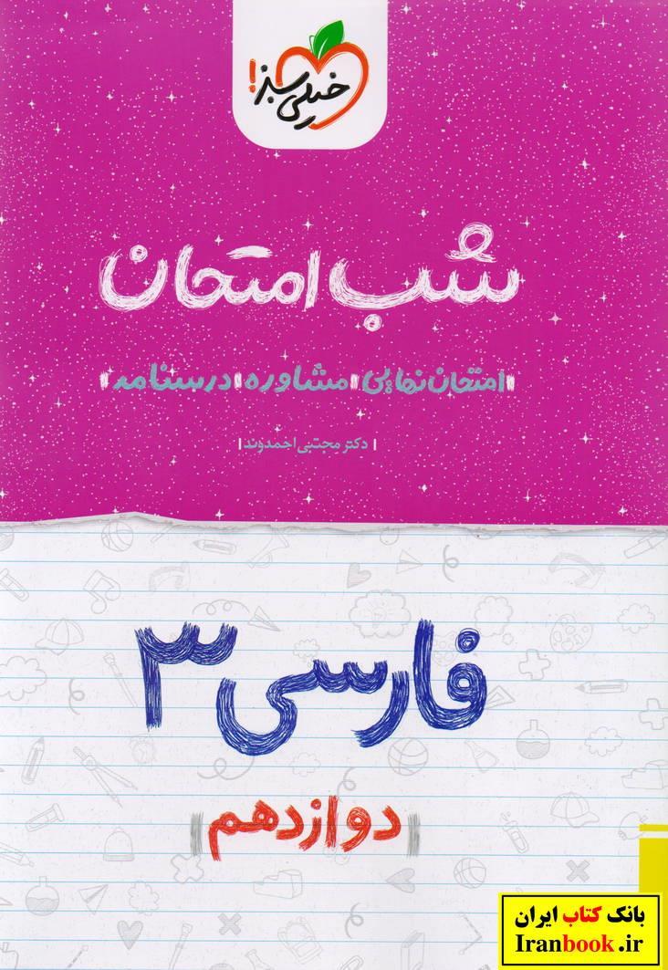 شب امتحان فارسی دوازدهم رشته تجربی انتشارات خیلی سبز