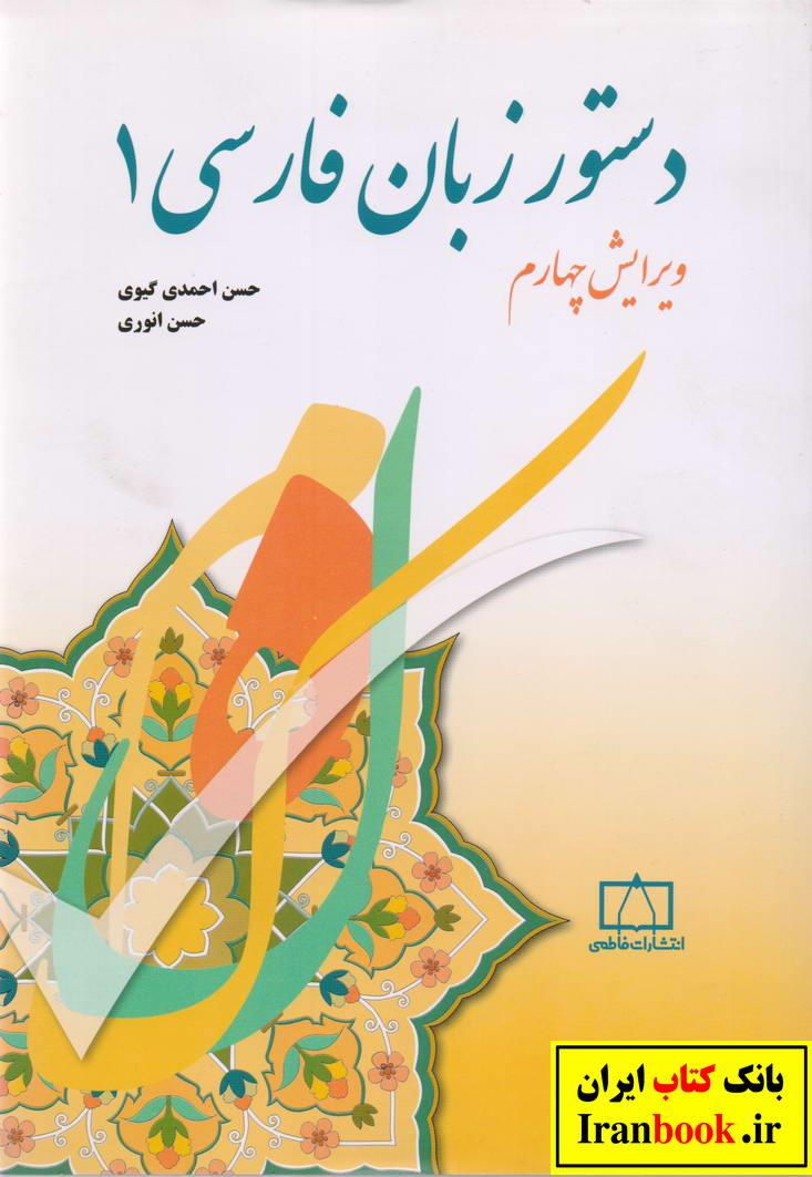 دستور زبان فارسی 1 حسن انوری انتشارات فاطمی