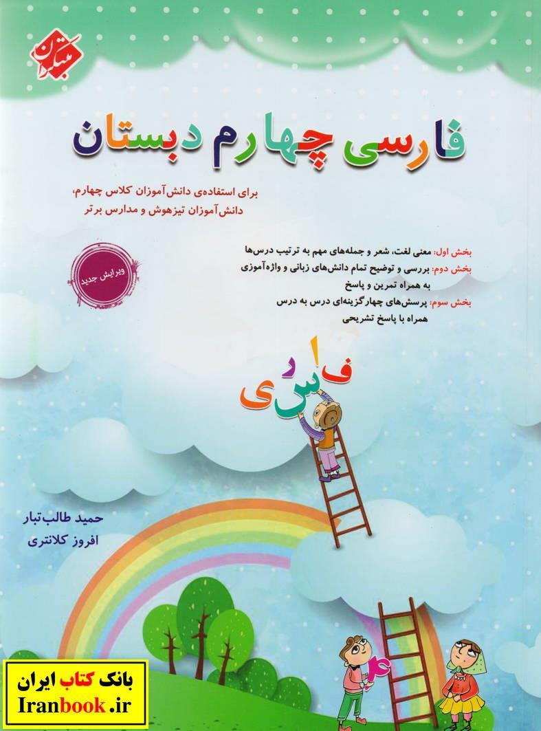 فارسی چهارم ابتدایی طالب تبار انتشارات مبتکران