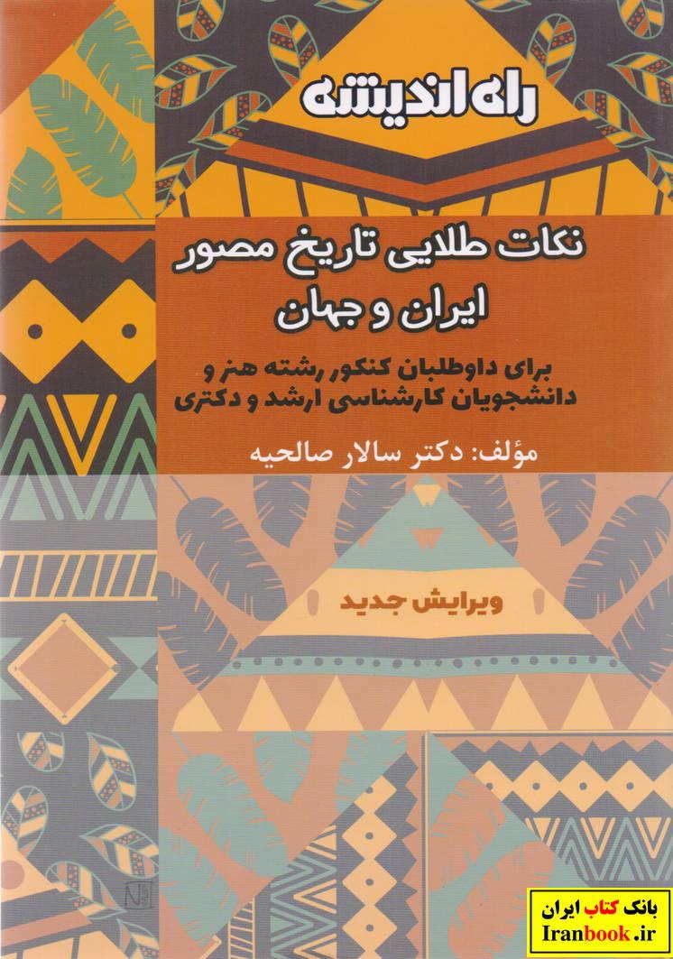 نکات طلایی تاریخ مصور ایران و جهان انتشارات راه اندیشه