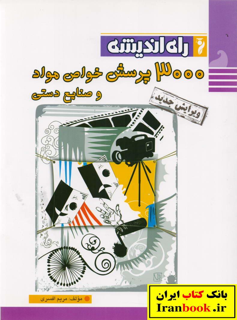 3000 پرسش خواص و مواد و صنایع دستی انتشارات راه اندیشه