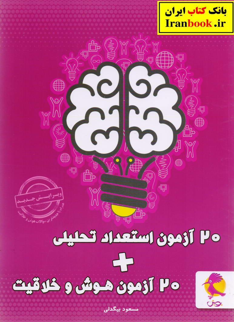 20 آزمون استعداد و 20آزمون هوش ششم ابتدایی انتشارات پویش