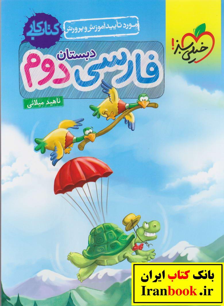 کتاب کار فارسی دوم ابتدایی انتشارات خیلی سبز
