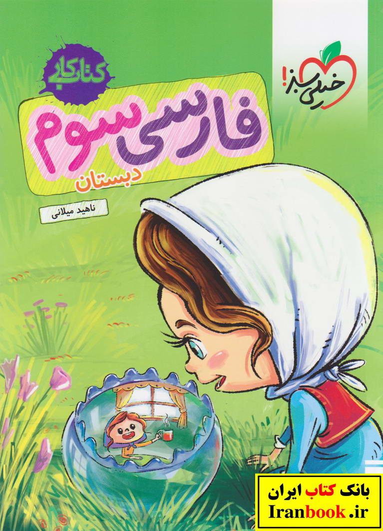 کتاب کار فارسی سوم ابتدایی انتشارات خیلی سبز