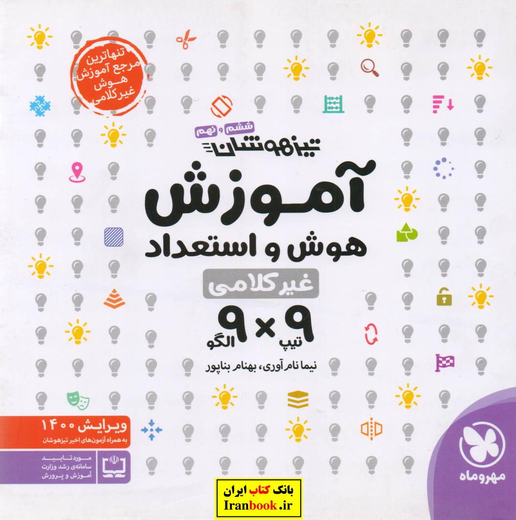 آموزش هوش و استعداد 9*9 ششم ابتدایی انتشارات مهروماه