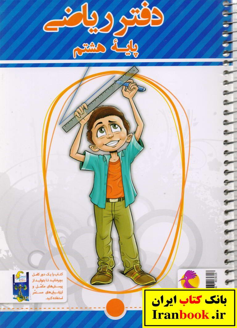 پرسش های مکمل دفتر ریاضی هشتم انتشارات پویش
