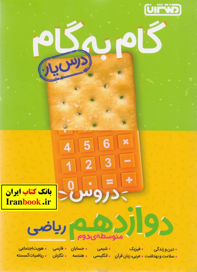گام به گام دوازدهم رشته ریاضی انتشارات منتشران