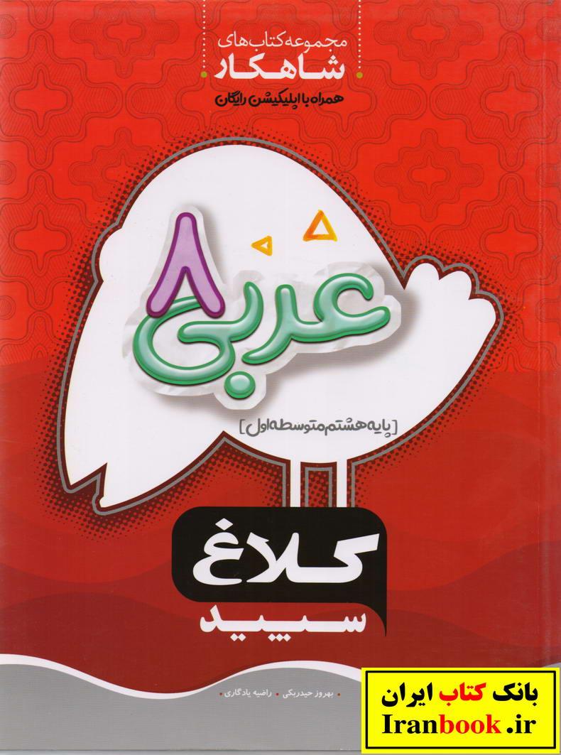 شاهکار عربی هشتم انتشارات کلاغ سپید