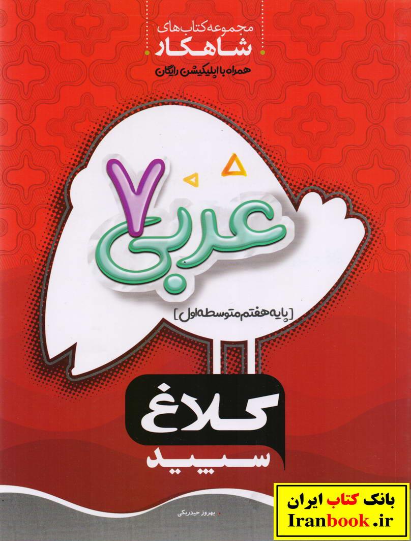 شاهکار عربی هفتم انتشارات کلاغ سپید