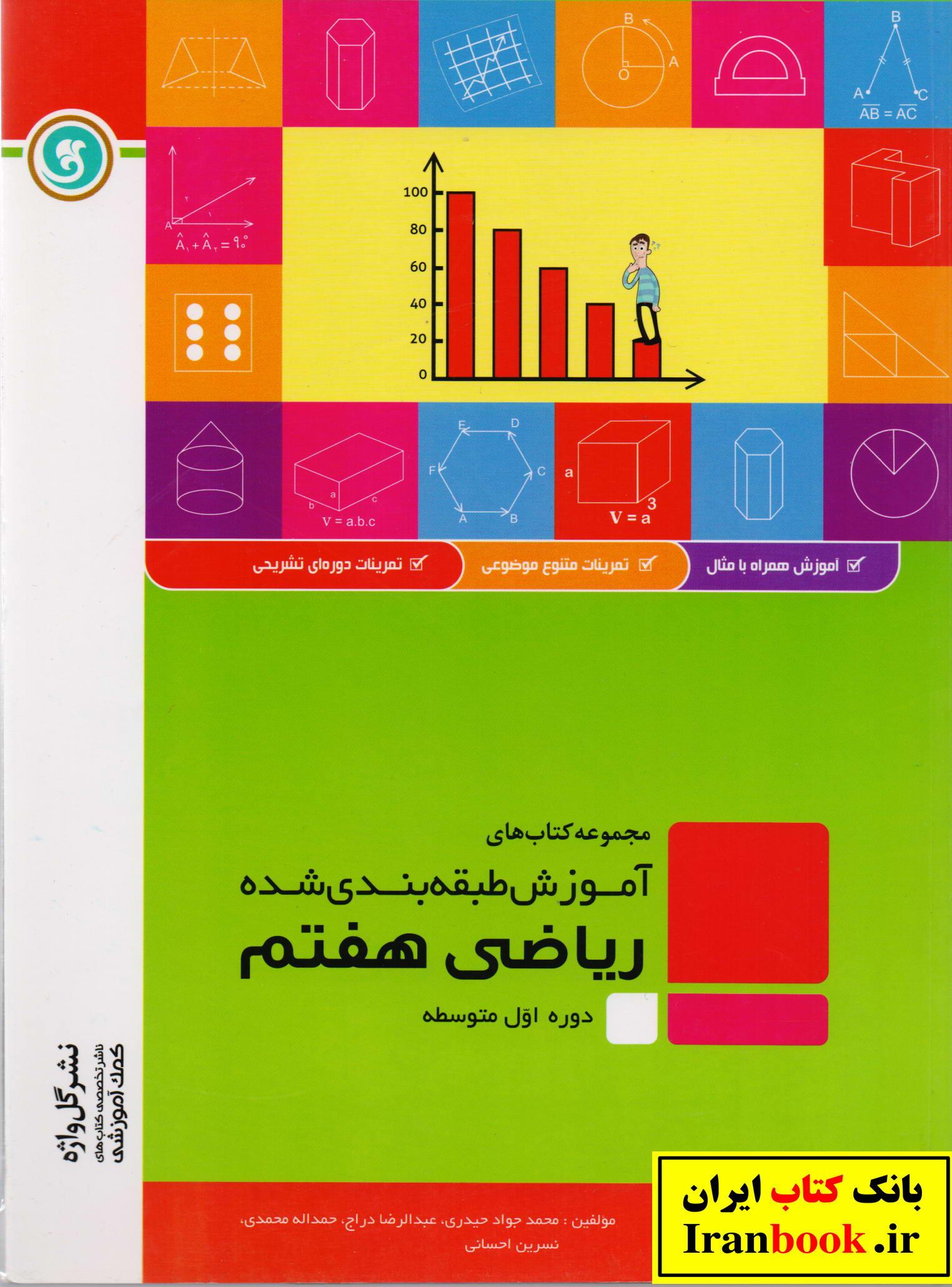 آموزش طبقه بندی شده ریاضی هفتم انتشارات گلواژه
