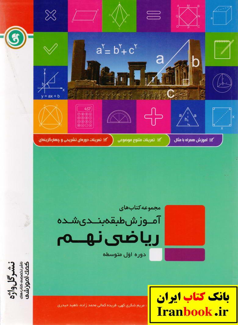 آموزش طبقه بندی شده ریاضی نهم انتشارات گلواژه