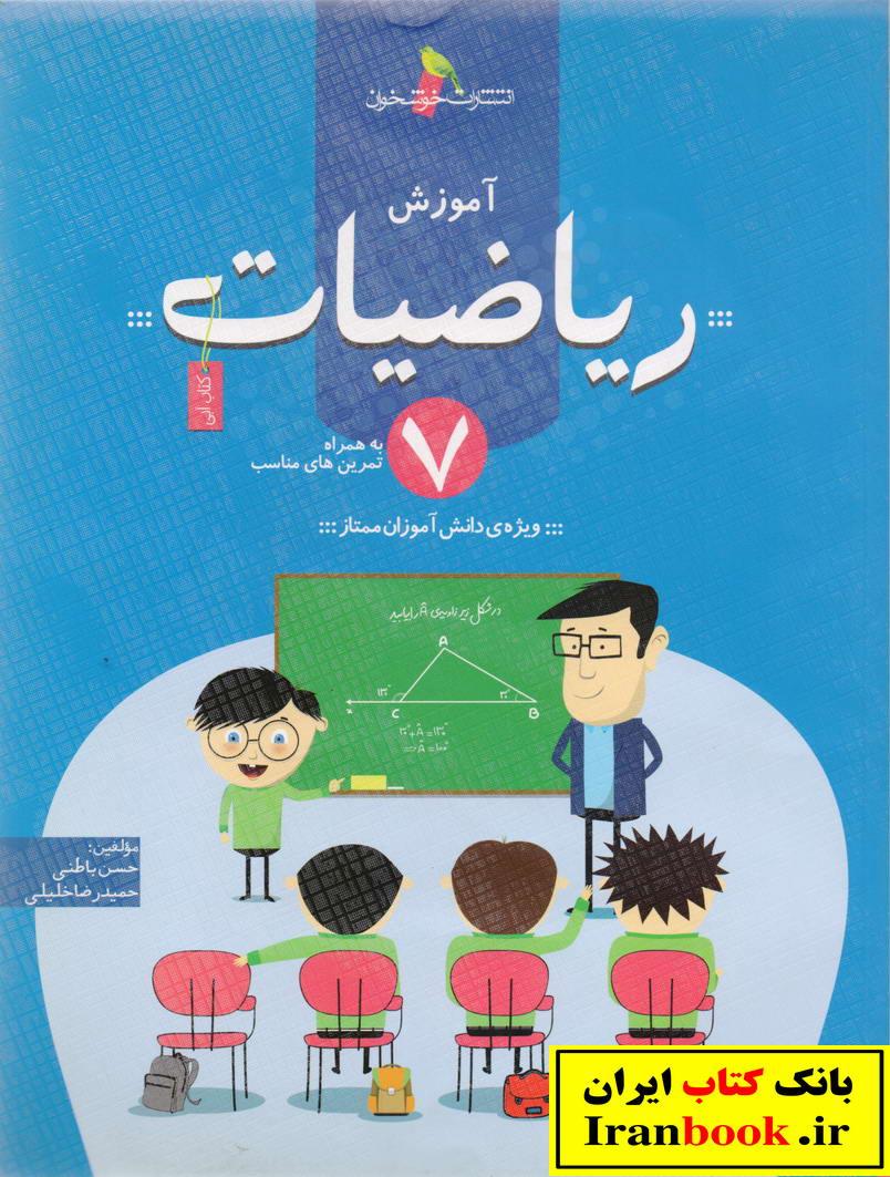 آموزش ریاضی هفتم انتشارات خوشخوان