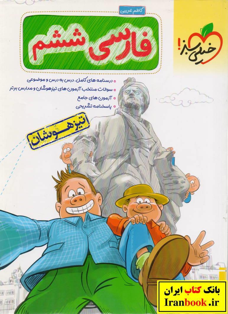 تست فارسی ششم تیزهوشان انتشارات خیلی سبز
