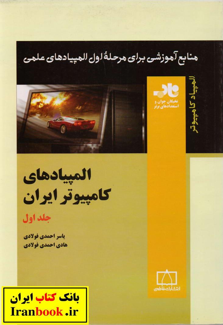 المپیادهای کامپیوتر ایران جلد اول انتشارات فاطمی