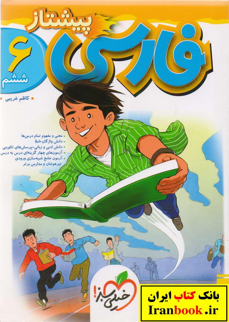 پیشتاز فارسی ششم انتشارات خیلی سبز