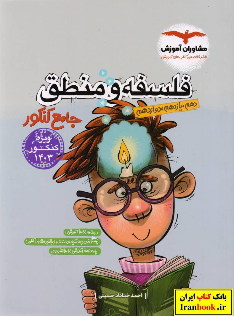 فلسفه و منطق جامع رشه انسانی انتشارات مشاوران
