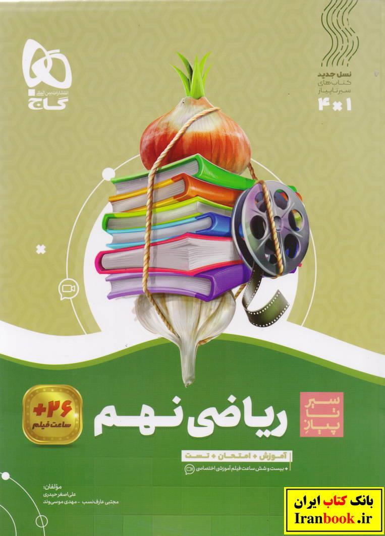 سیر تا پیاز ریاضی نهم انتشارات گاج