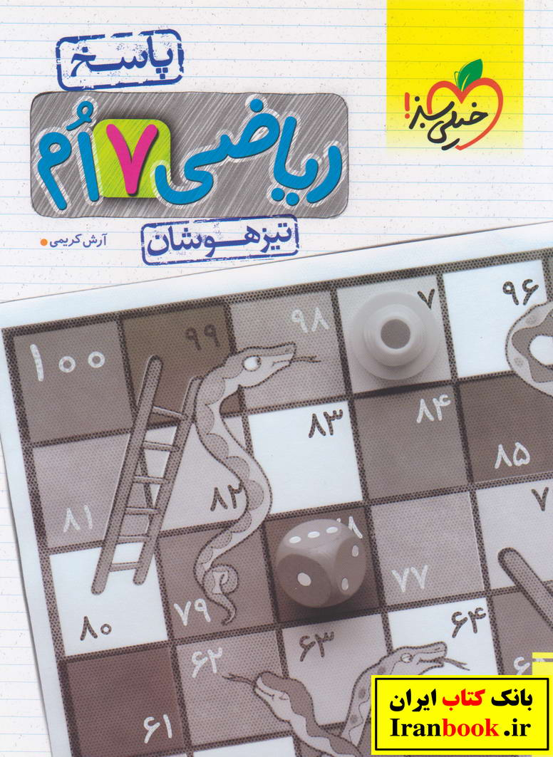 تست ریاضی هفتم تیزهوشان جلد دوم  انتشارات خیلی سبز