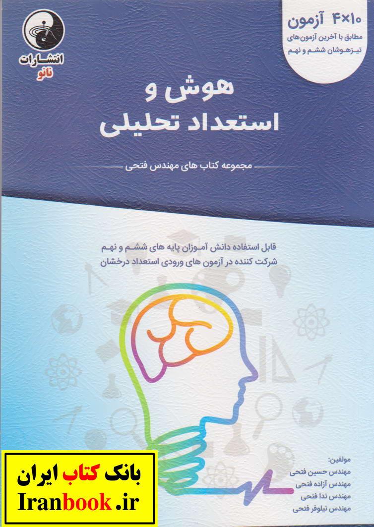 هوش و استعداد تحلیلی نانو نهم انتشارات فتحی