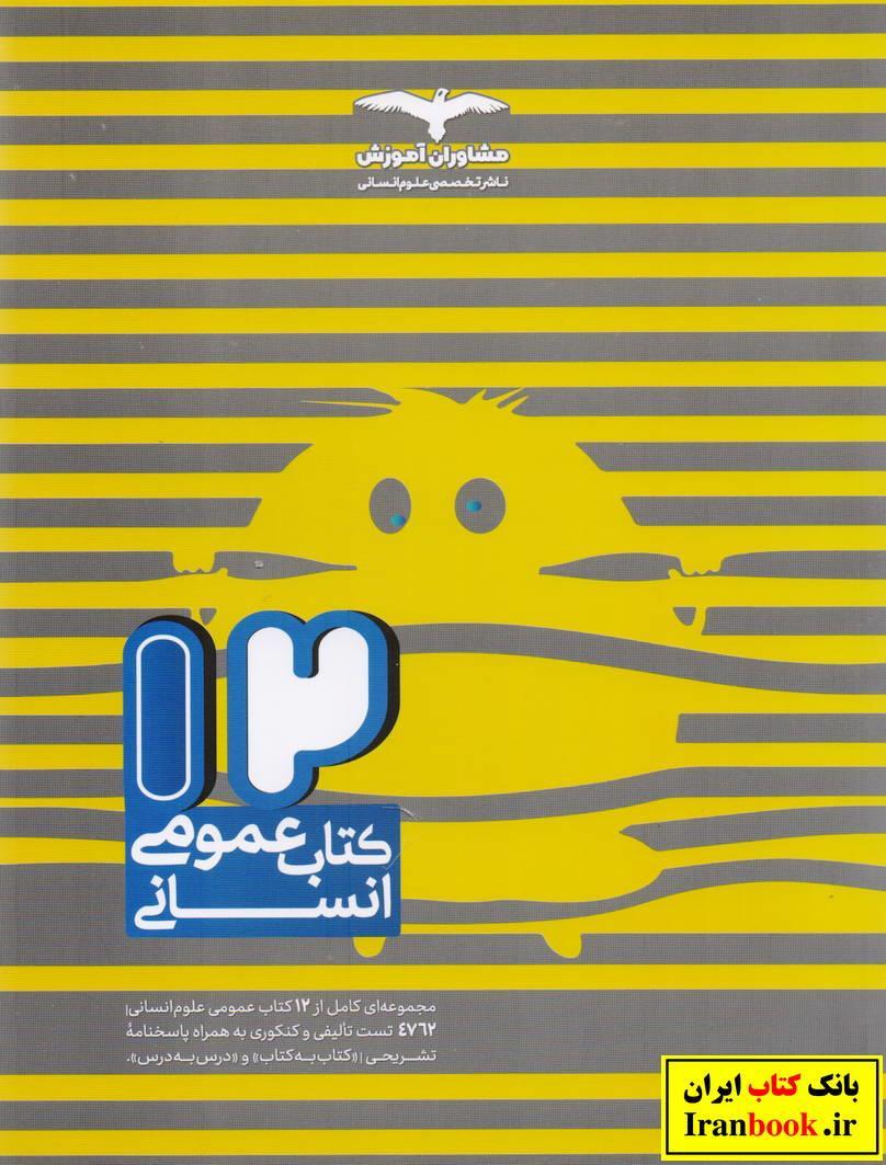12 کتاب عمومی جامع رشته انسانی انتشارات مشاوران