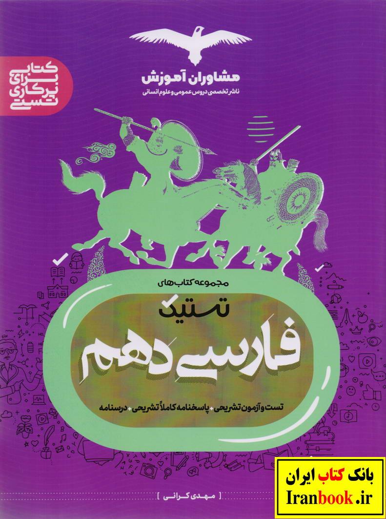 تستیک فارسی دهم رشته تجربی انتشارات مشاوران