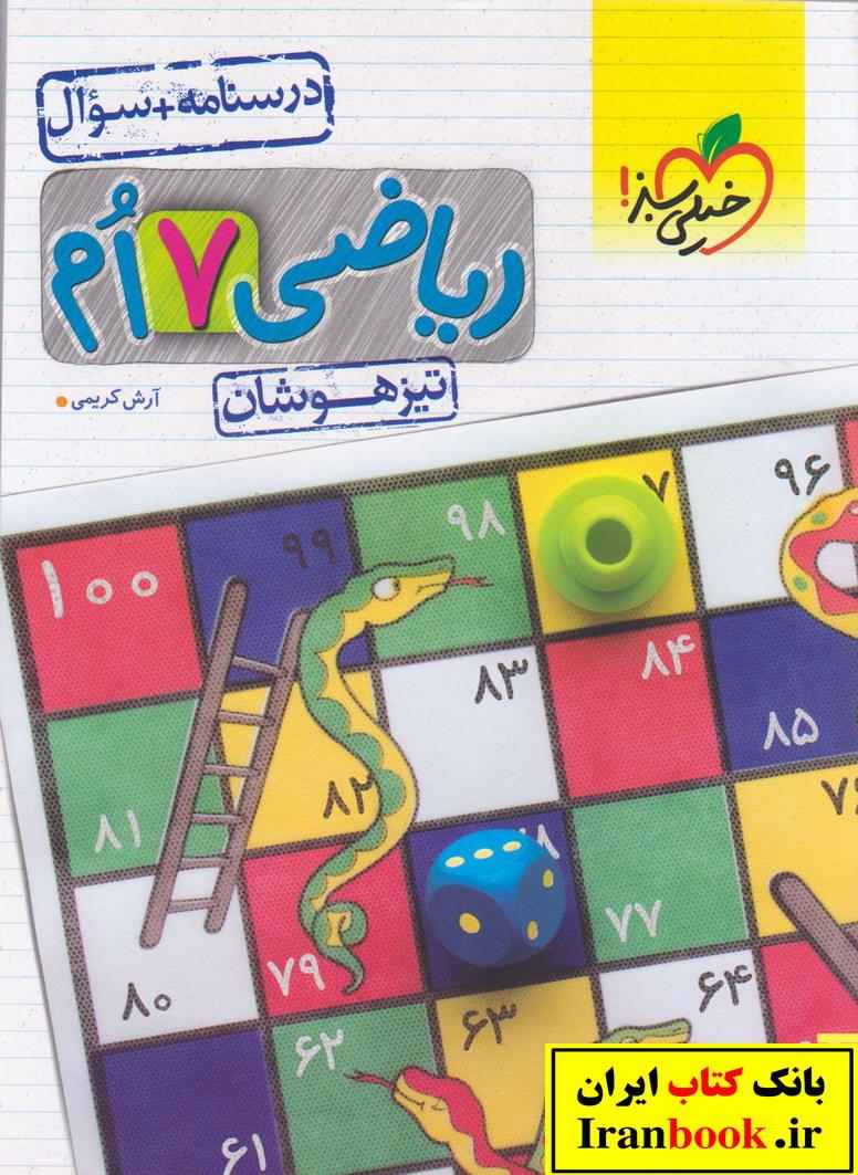 تست ریاضی هفتم تیزهوشان جلد اول انتشارات خیلی سبز