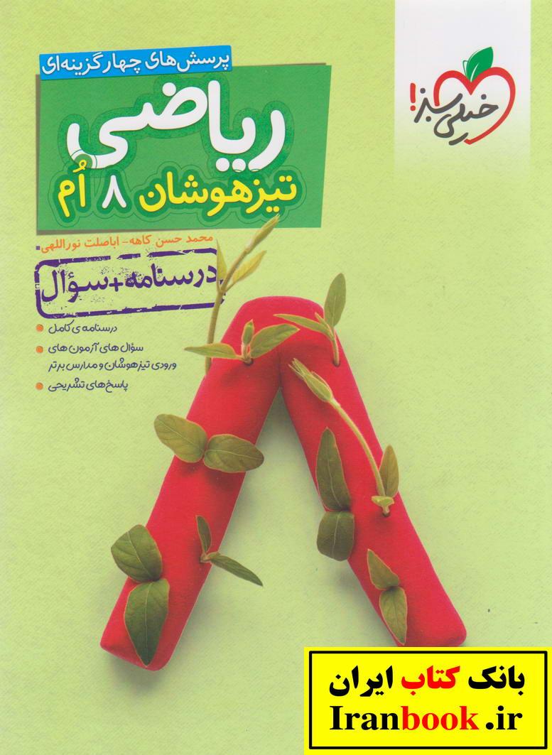 تست ریاضی هشتم تیزهوشان جلد اول انتشارات خیلی سبز