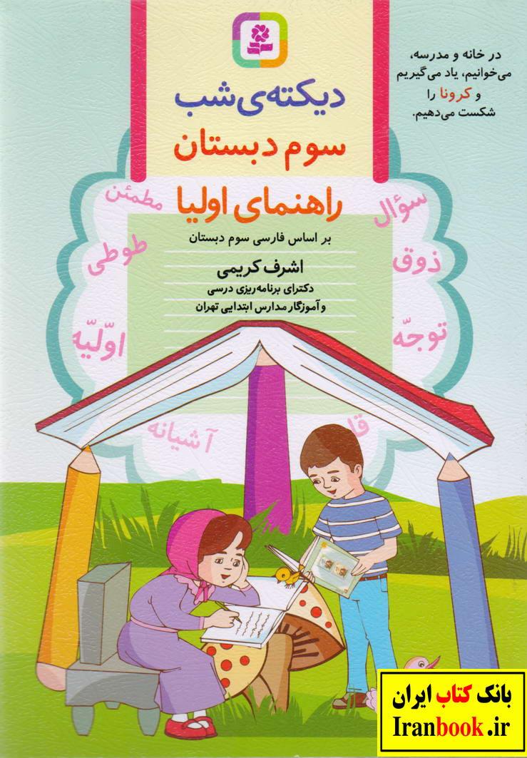 دیکته شب سوم ابتدایی انتشارات بنفشه