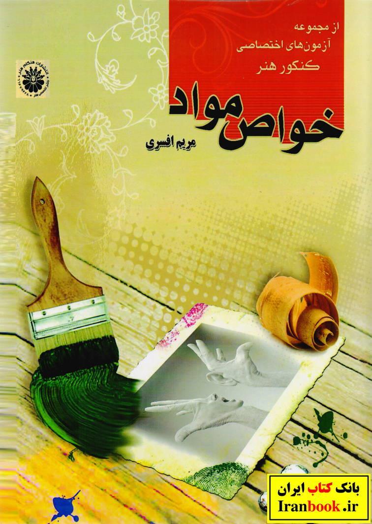 خواص و مواد رشته هنر انتشارات مبتکران
