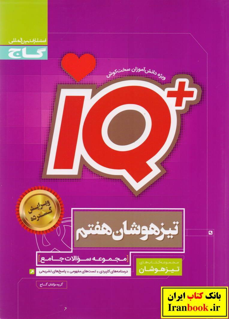 آی کیو هفتم جامع تیزهوشان انتشارات گاج