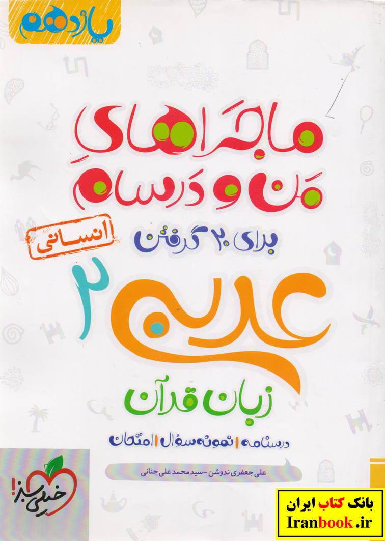 ماجرا های من درسام عربی زبان قران یازدهم انسانی خیلی سبز