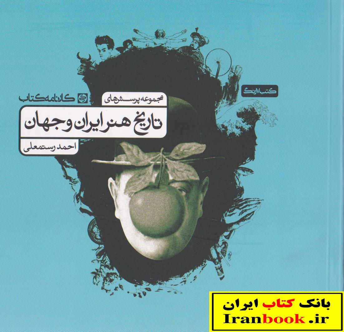 تاریخ هنر ایران و جهان انتشارات کارنامه کتاب