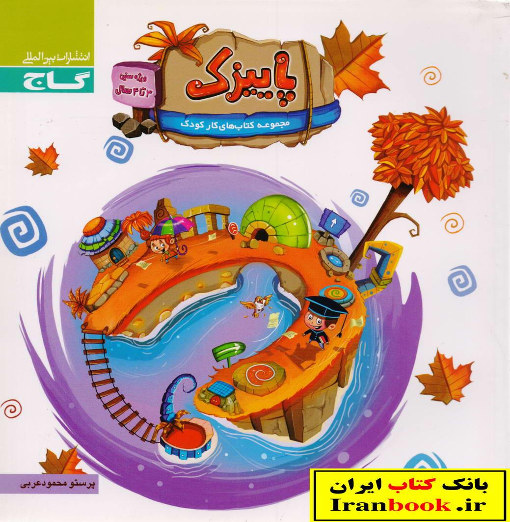 پائیزک ویژه سنین 3 تا 4 سال انتشارات گاج