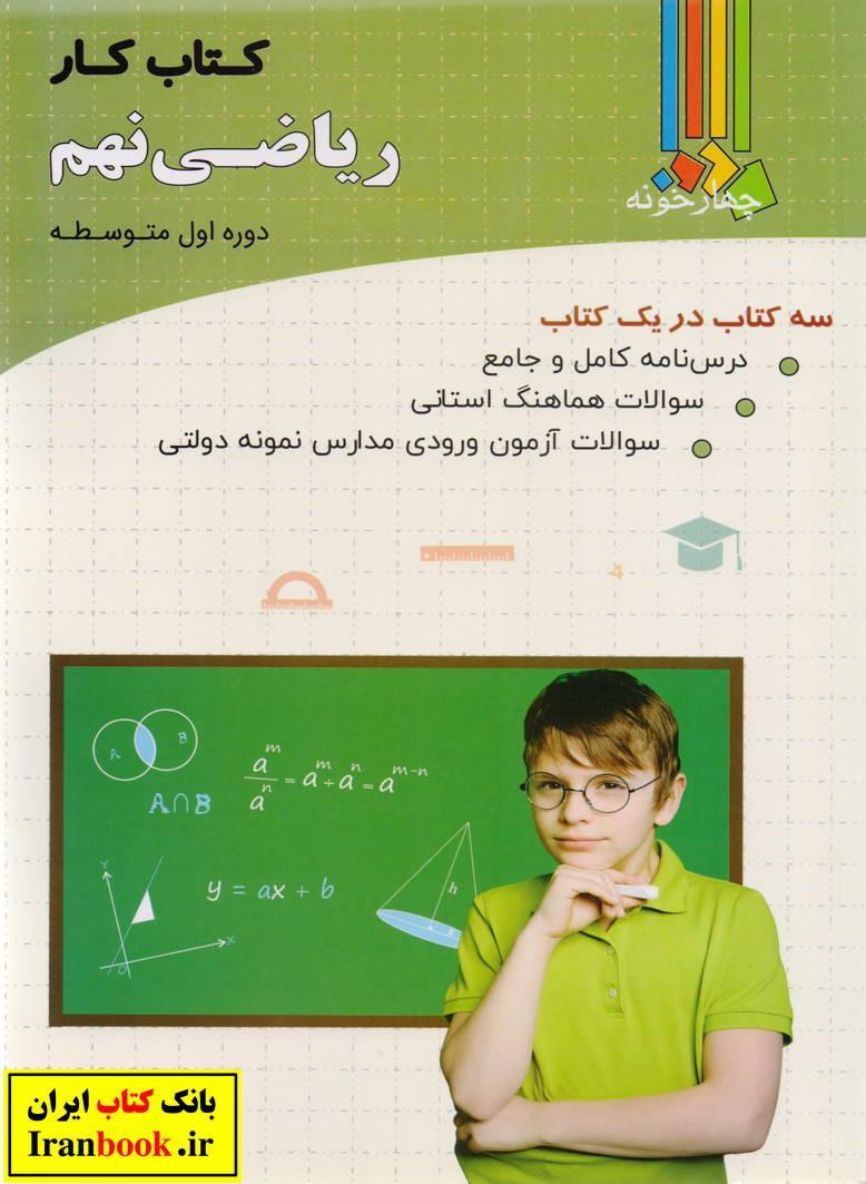 کتاب کار ریاضی نهم انتشارات چهارخونه