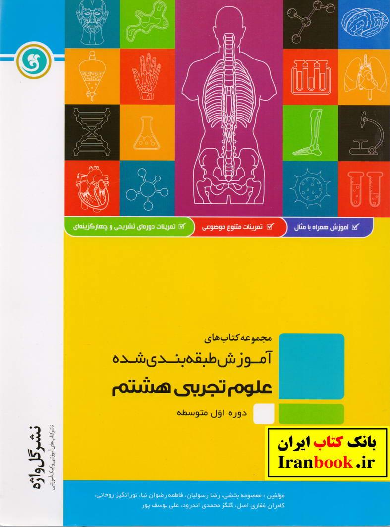 آموزش طبقه بندی شده علوم هشتم انتشارات گلواژه
