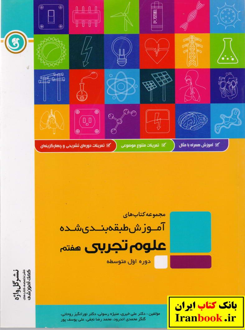آموزش طبقه بندی شده علوم هفتم انتشارات گلواژه