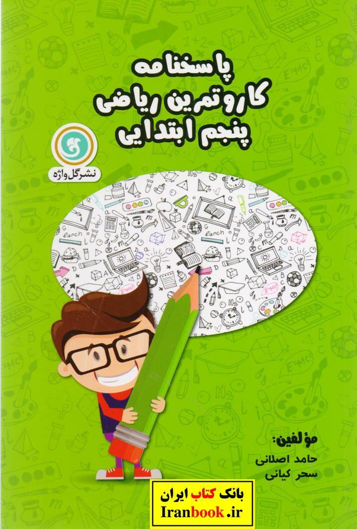 کار و تمرین ریاضی پنجم ابتدایی جلد پاسخ انتشارات گلواژه