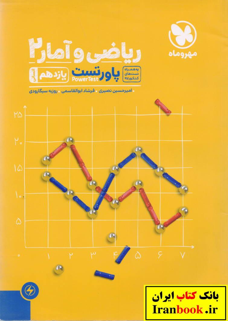 ریاضی و آمار دوازدهم رشته انسانی انتشارات مهروماه