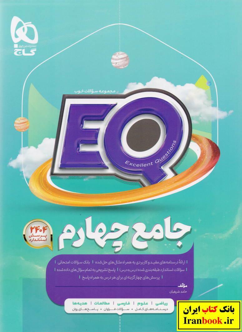 ای کیو پرسمان جامع چهارم ابتدایی انتشارات گاج