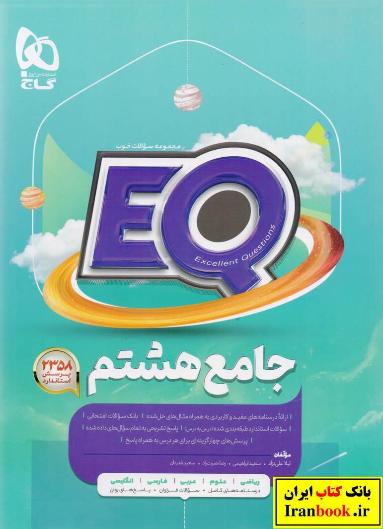 ای کیو پرسمان جامع هشتم انتشارات گاج