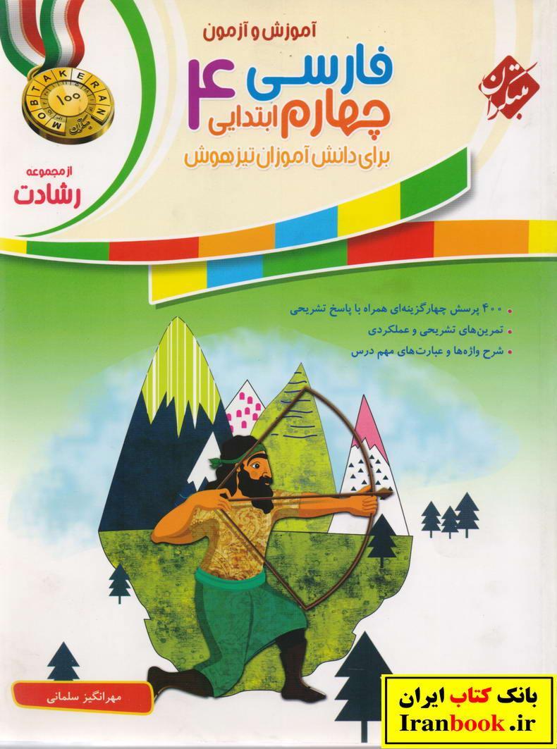 رشادت فارسی چهارم ابتدایی انتشارات مبتکران