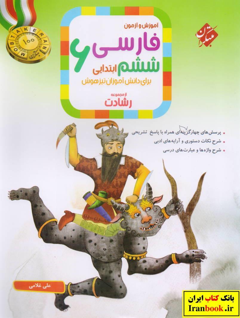 رشادت فارسی ششم ابتدایی انتشارات مبتکران