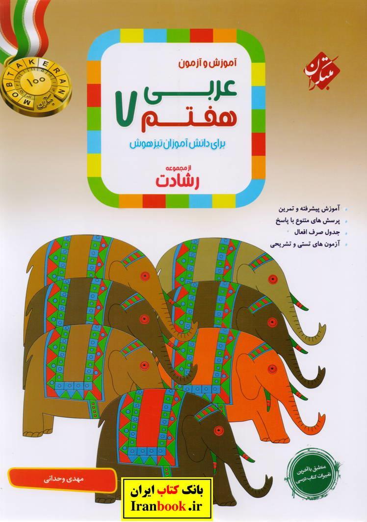 رشادت عربی هفتم انتشارات مبتکران