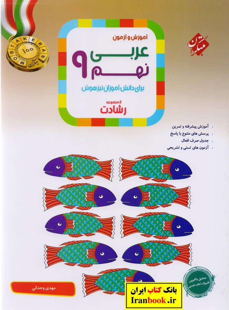 رشادت عربی نهم انتشارات مبتکران