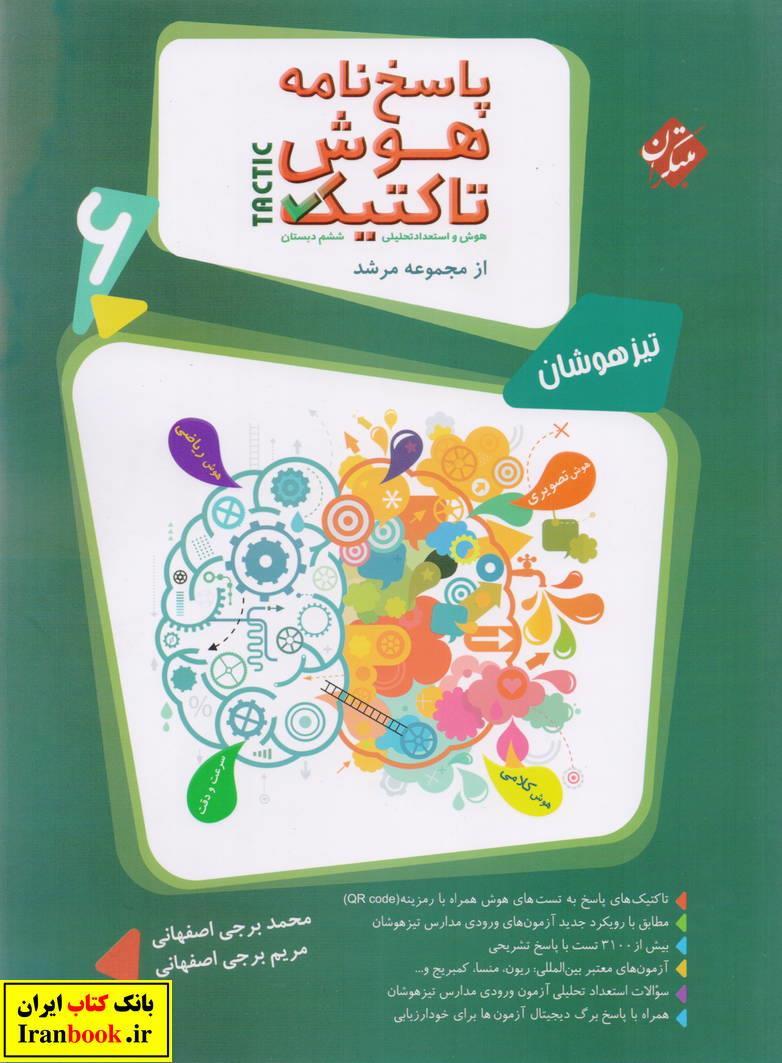 مرشد هوش و استعداد تحلیلی ششم ابتدایی جلد دوم انتشارات مبتکران