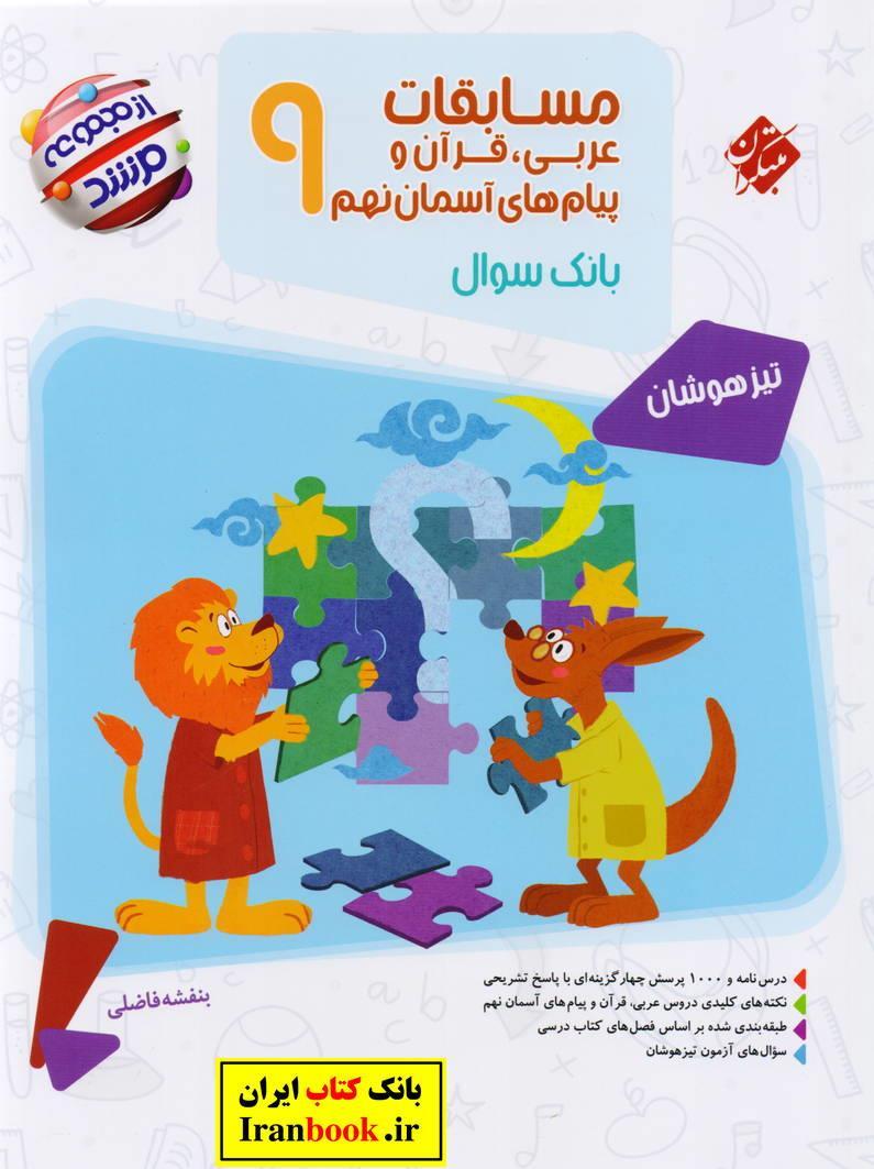 مرشد عربی زبان قرآن و پیام آسمان نهم انتشارات مبتکران